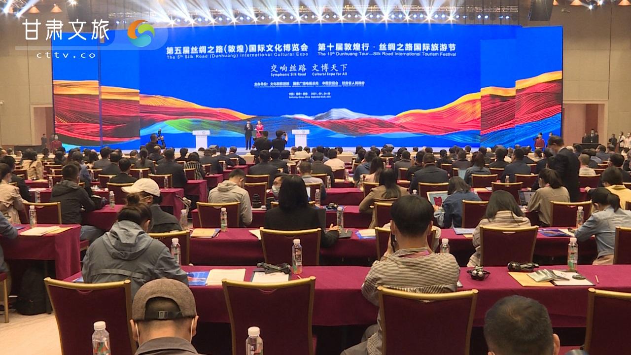 第五届丝绸之路(敦煌)国际文博会和第十届敦煌行·丝绸之路国际旅游节开幕