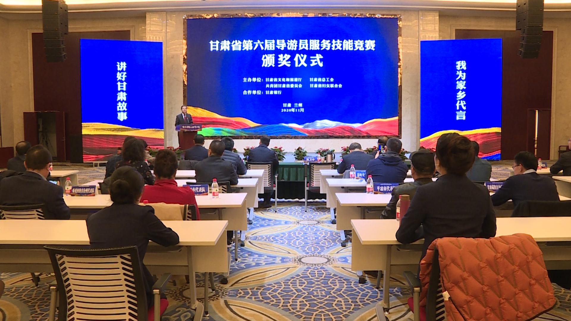 甘肅省第六屆導游員服務技能競賽頒獎儀式在蘭州舉行 獲獎個人和集體受表彰
