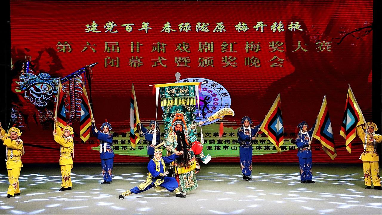 第六届甘肃戏剧红梅奖大赛闭幕式暨颁奖晚会举行,5台剧目17人喜获奖