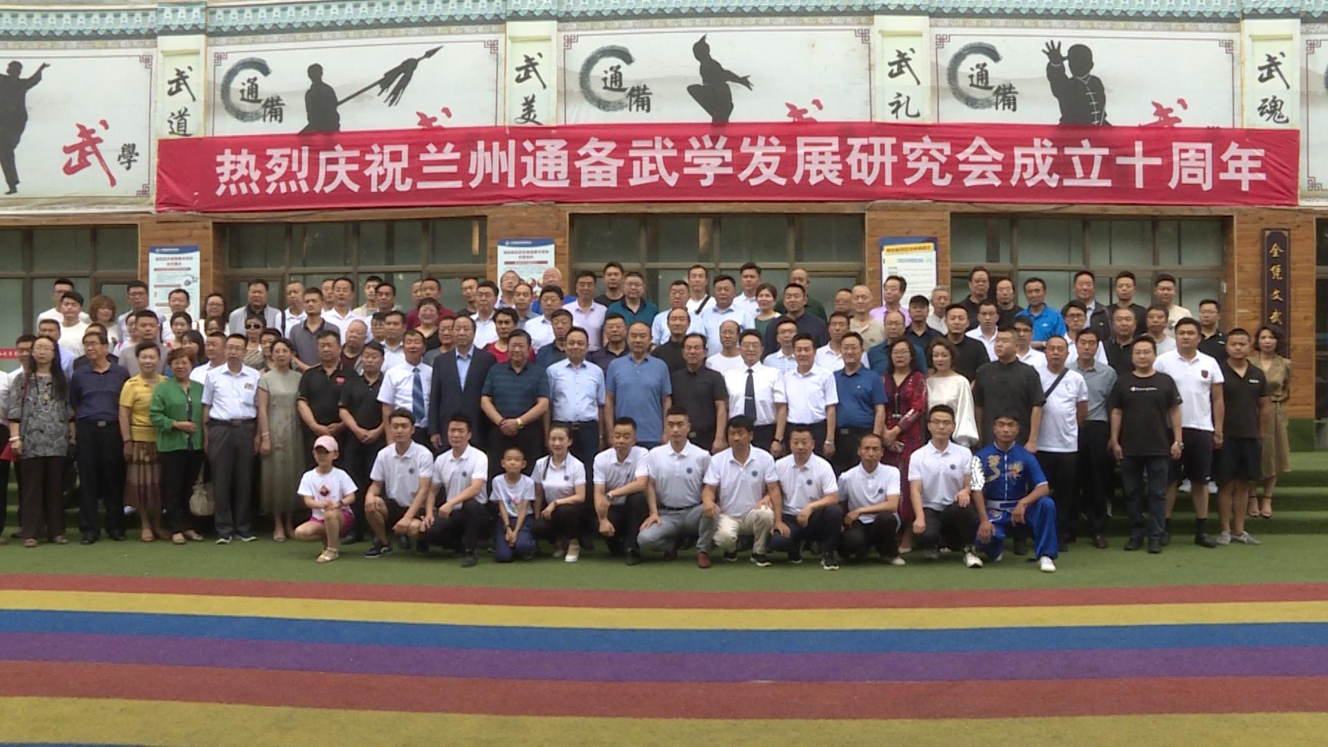 兰州通备武学发展研究会十周年庆典活动隆重举行