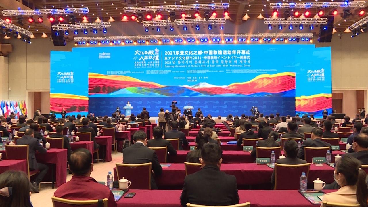 """2021""""东亚文化之都""""·中国敦煌活动年开幕式隆重举办"""