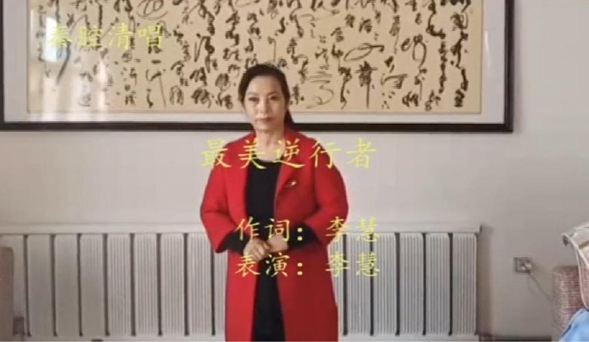 疫情防控 甘肃文旅特别报道丨秦腔《最美逆行者》致敬英雄