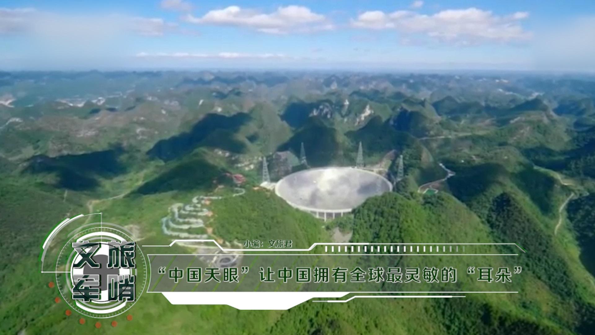 """""""中国天眼""""让中国拥有全球最灵敏的""""耳朵"""""""