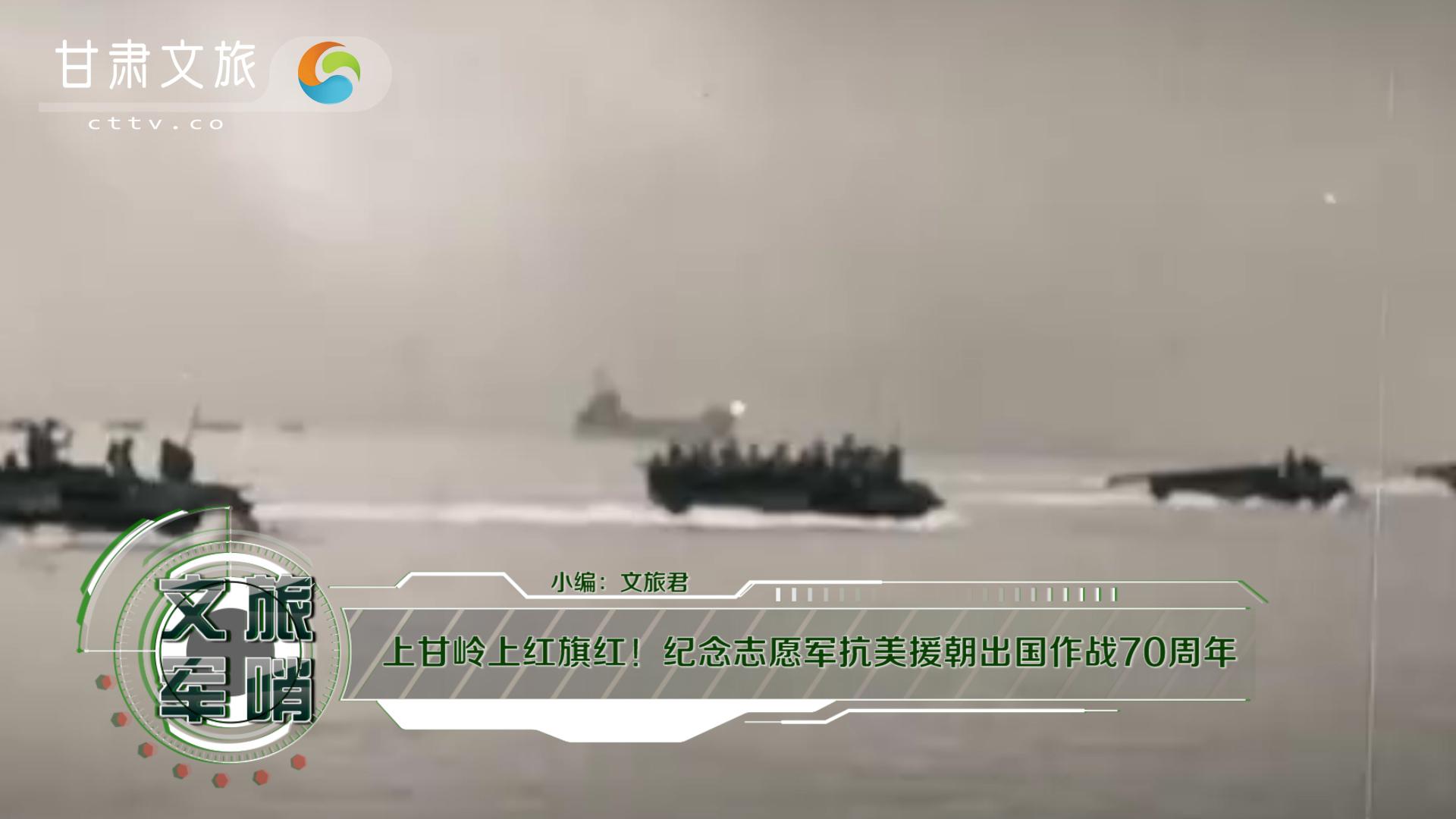 上甘岭上红旗红!纪念志愿军抗美援朝出国作战70周年