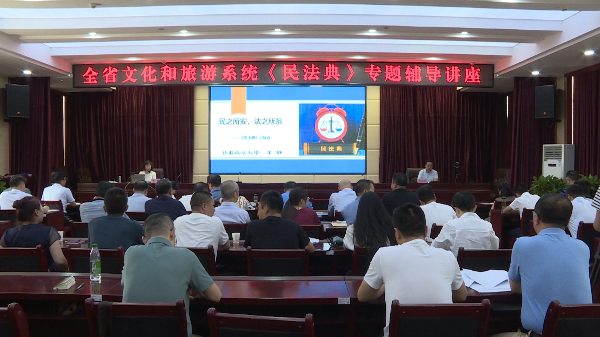 甘肃省文旅厅举办全省文旅系统《民法典》专题法治讲座