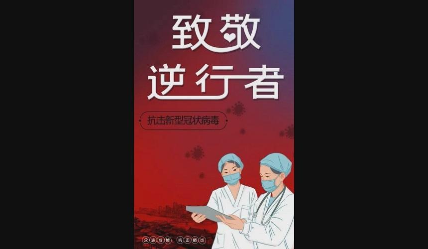 疫情防控 甘肅文旅在行動丨朗誦《庚子年》獻給防控一線的英雄