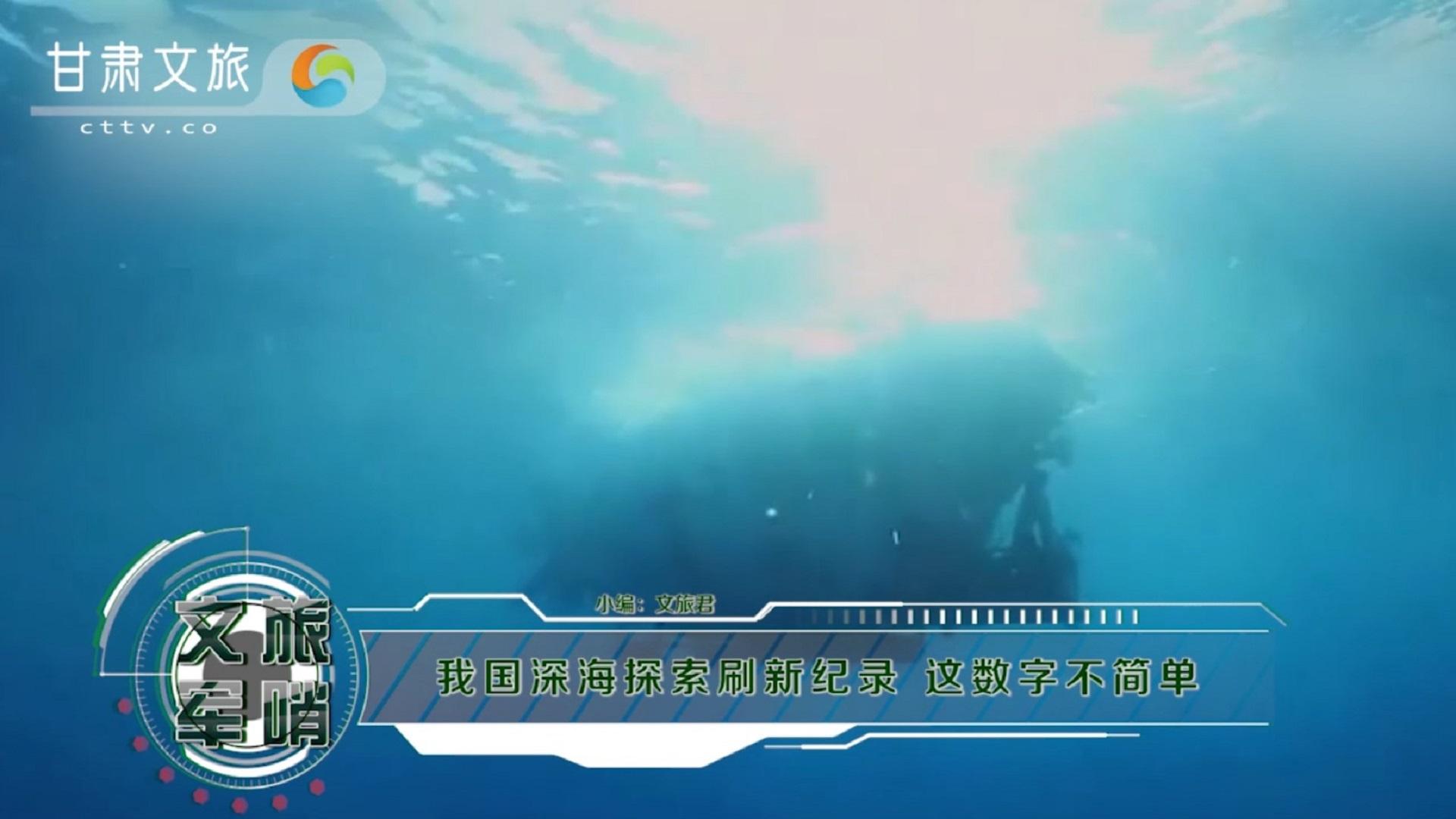 我国深海探索刷新纪录,这数字不简单