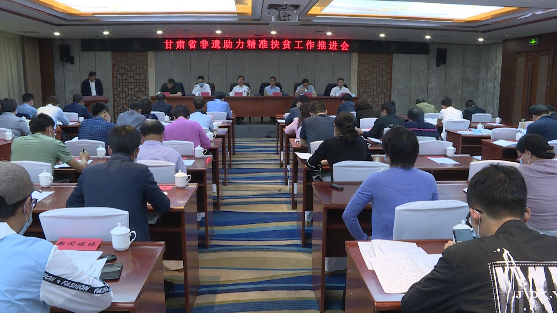甘肃省非遗助力精准扶贫工作推进会在临夏召开