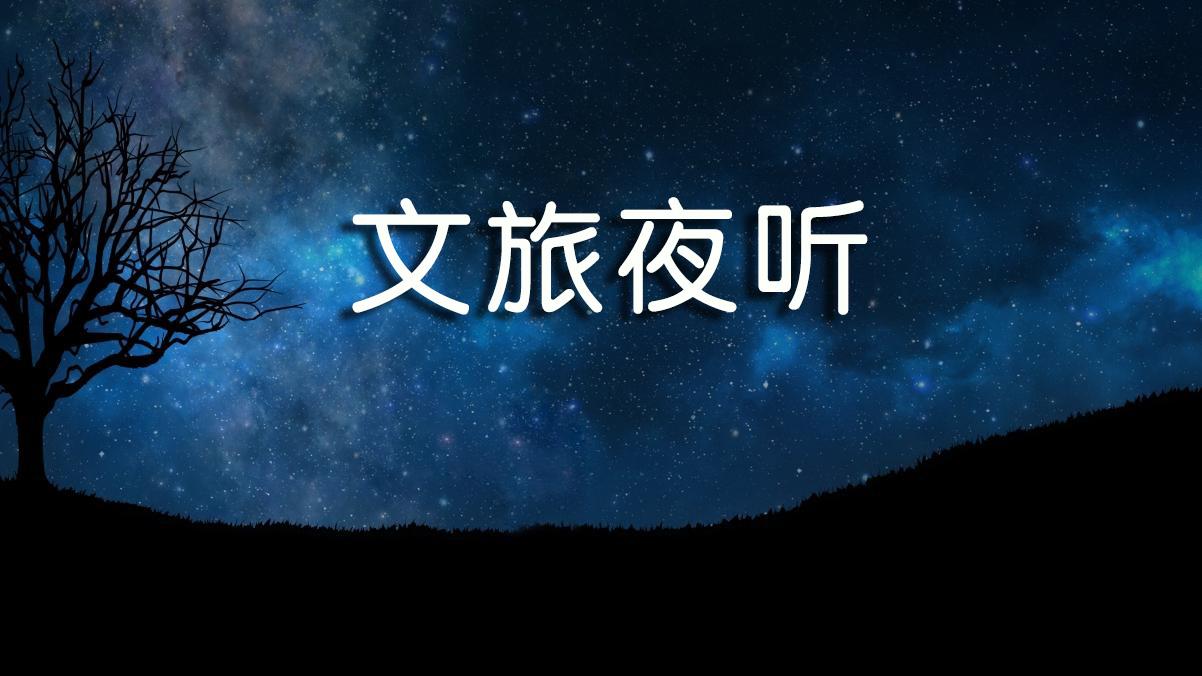 【文旅夜听】樊锦诗:我心归处是敦煌