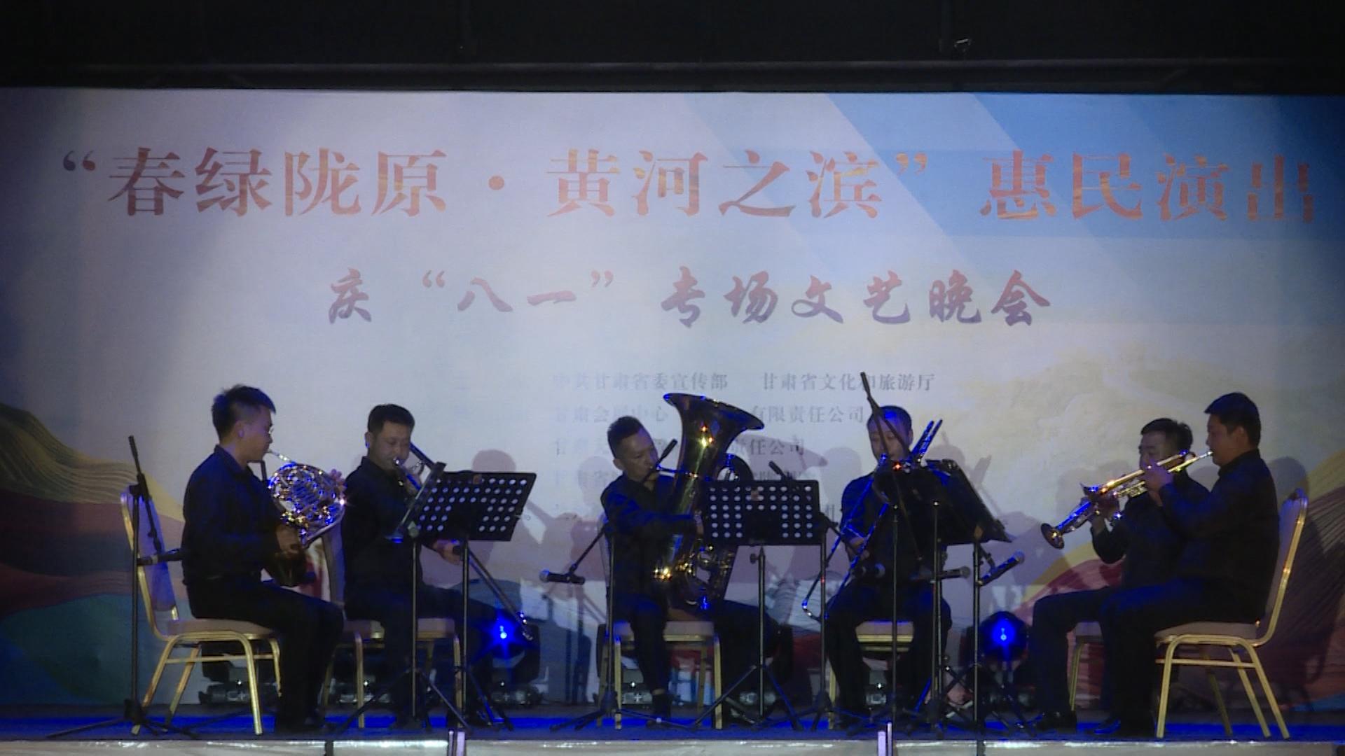 铜管重奏串烧《钢铁洪流》《中国军魂》