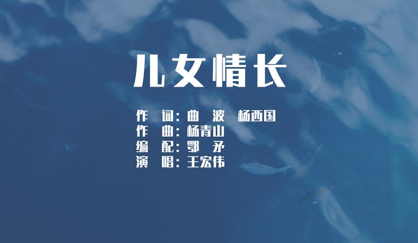 疫情防控 甘肃文旅特别报道丨歌曲《儿女情长》歌颂抗疫英雄