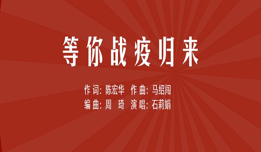 疫情防控 甘肃文旅特别报道丨歌曲《等你战疫归来》