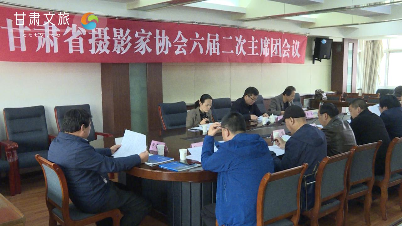 甘肃省摄影家协会六届二次主席团会议在兰召开