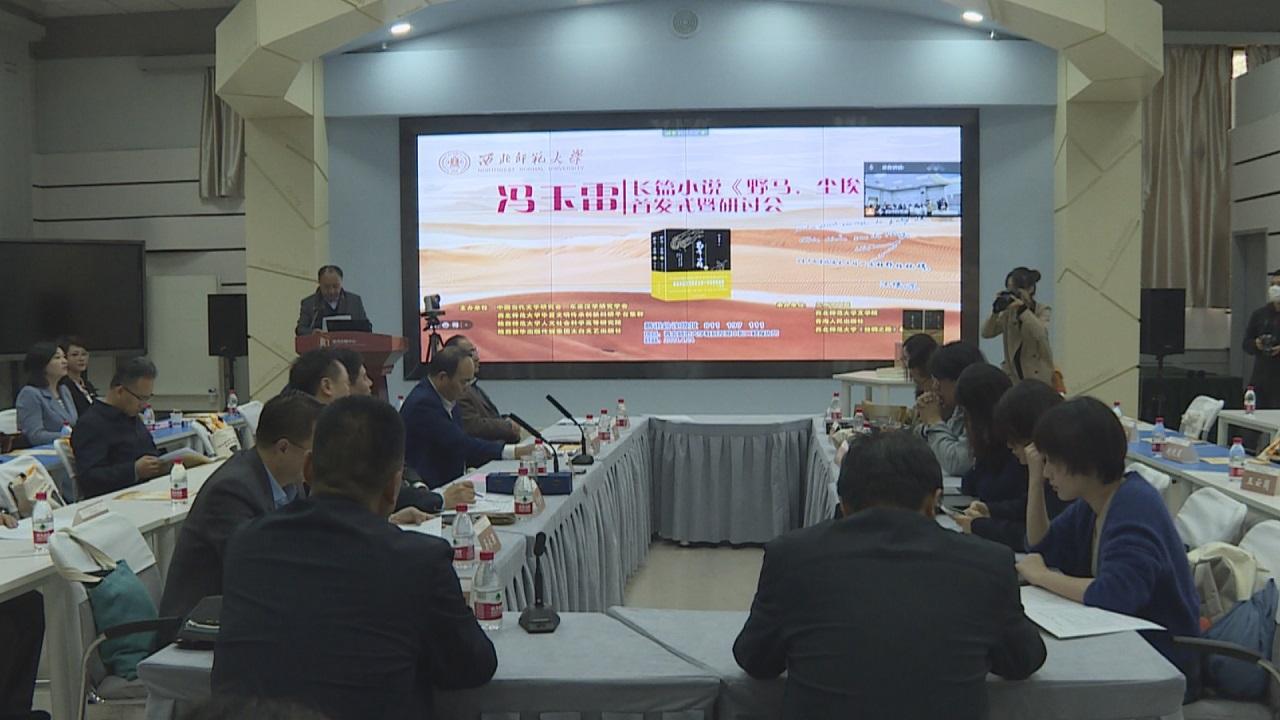冯玉雷长篇小说《野马,尘埃》首发仪式暨研讨会在兰举行
