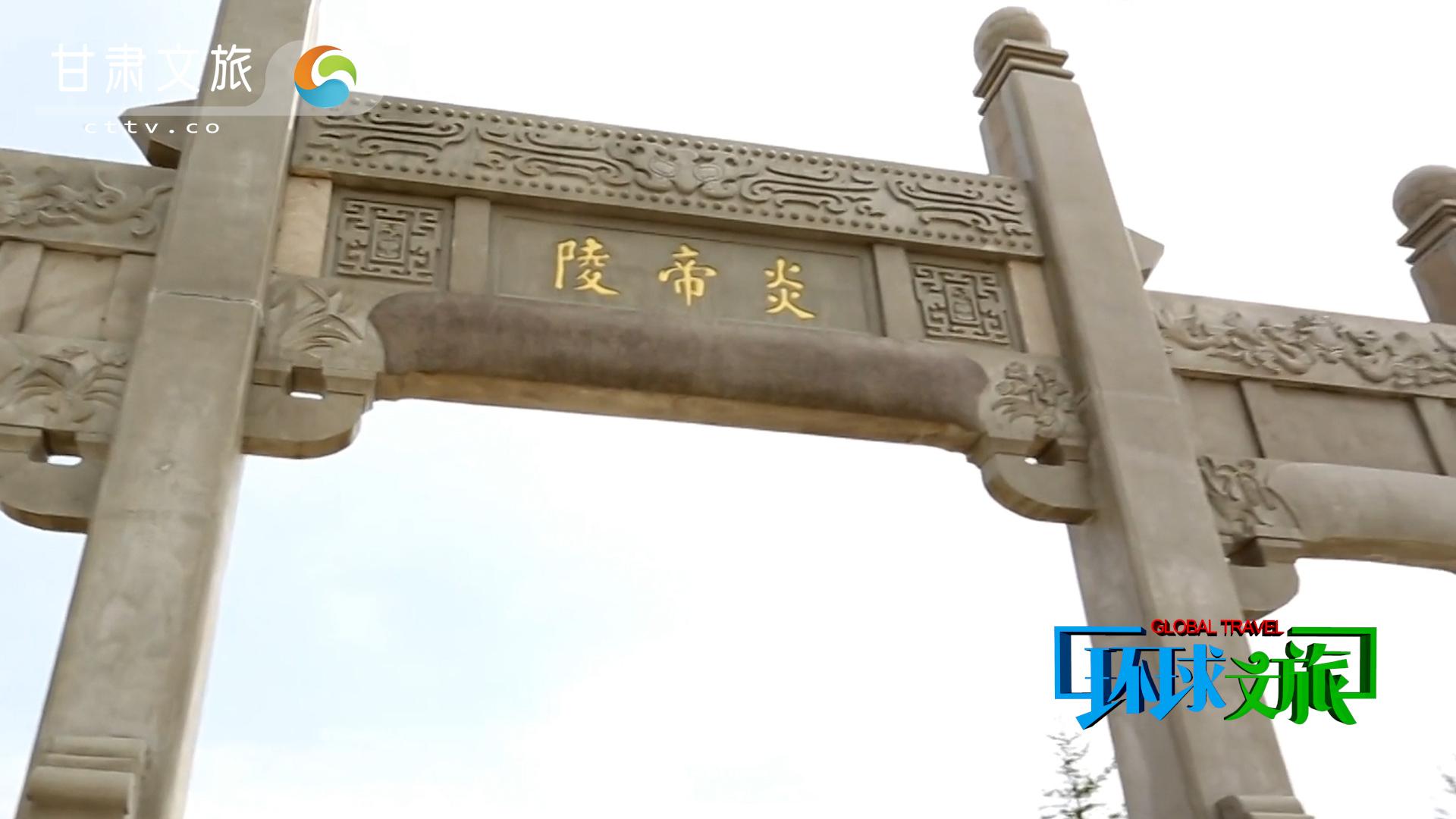 神州第一陵——炎帝陵