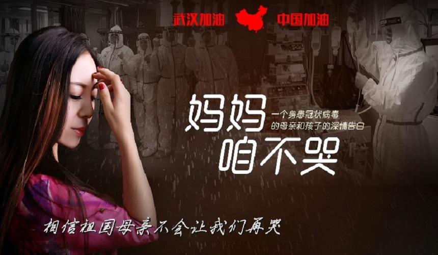 疫情防控 甘肃文旅特别报道丨人间有大爱,《妈妈咱不哭》