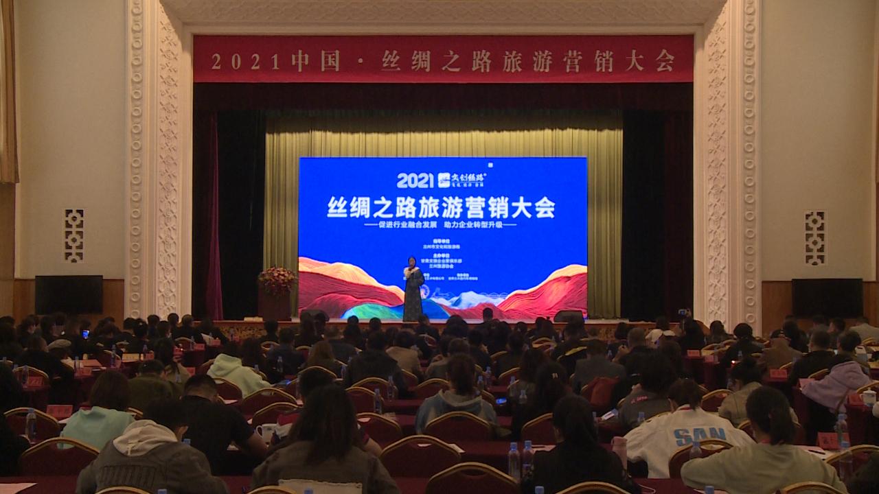 2021丝绸之路旅游营销大会在兰州召开