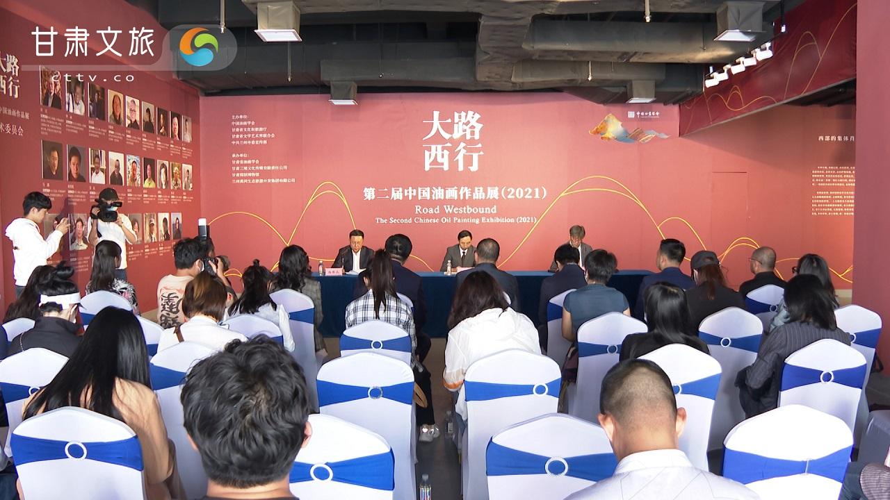 """""""大路西行""""第二届中国油画作品展10月11日在兰州开幕"""