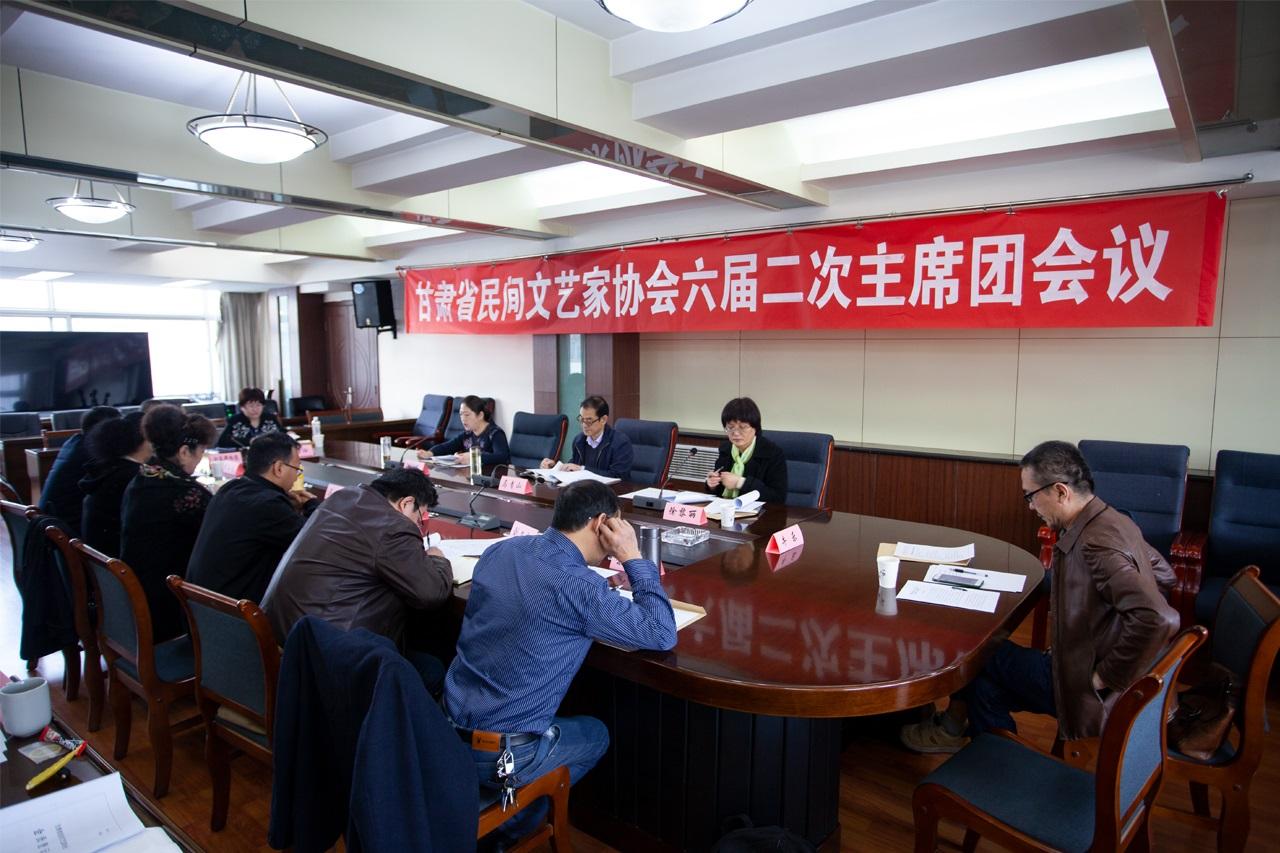 甘肃省民间文艺家协会六届二次主席团会议在兰召开