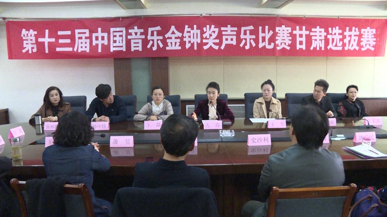 第十三届中国音乐金钟奖声乐比赛甘肃选拔赛开赛