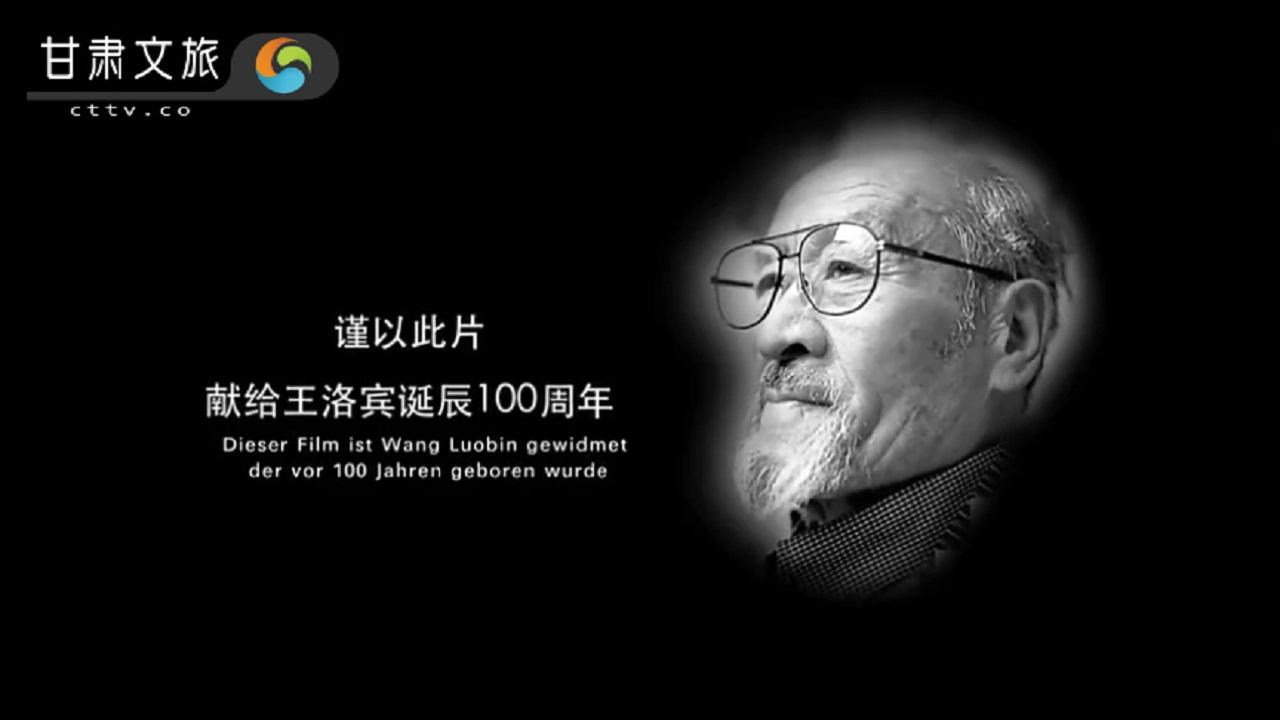 首部展现西部歌王——王洛宾的纪录片