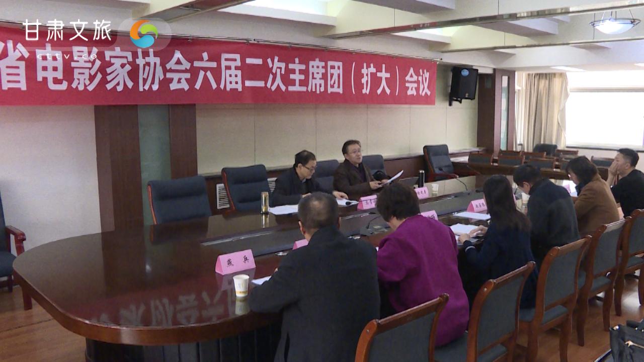 甘肃省电影家协会六届二次主席团(扩大)会议在兰召开