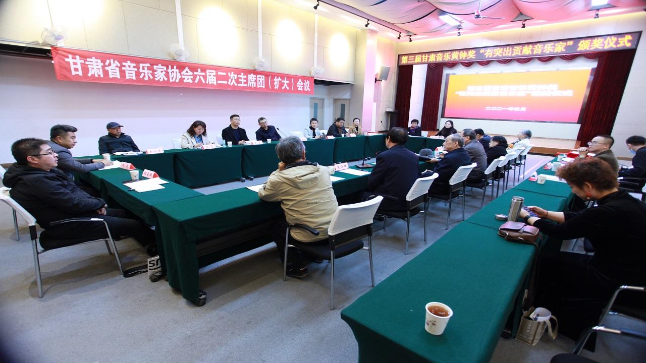 甘肃省音乐家协会六届二次主席团(扩大)会议在兰召开