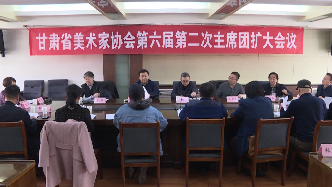 甘肃省美术家协会六届二次主席团(扩大)会议在兰召开