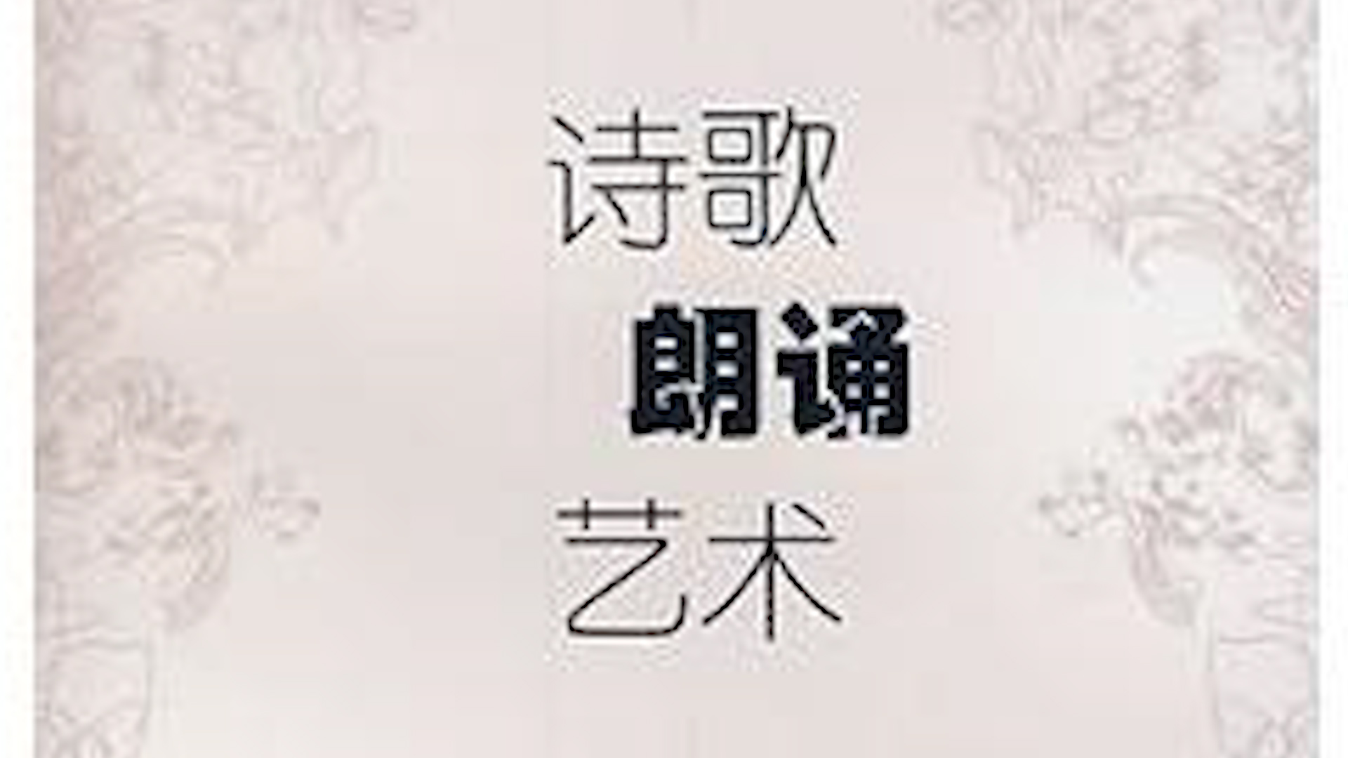 于芳:为甘肃朗诵建一个家