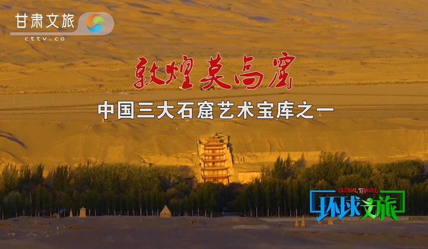 中国三大石窟艺术宝库之一——敦煌莫高窟