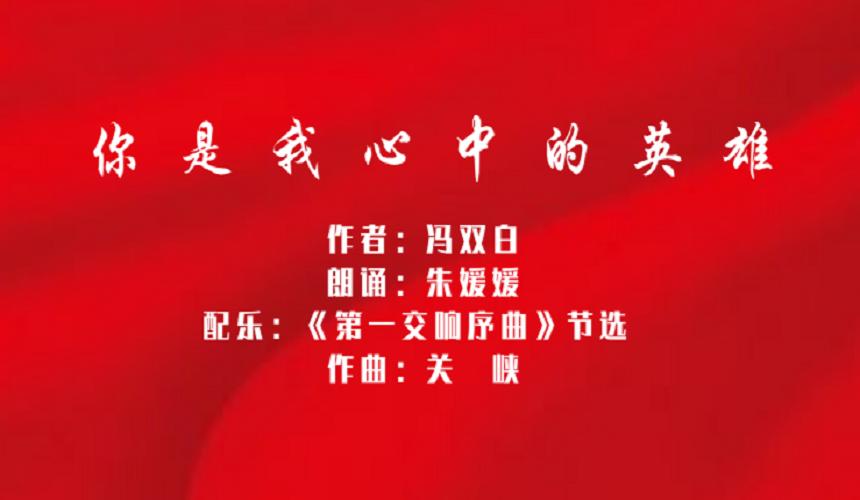 疫情防控 甘肃文旅特别报道丨朗诵《你是我心中的英雄》