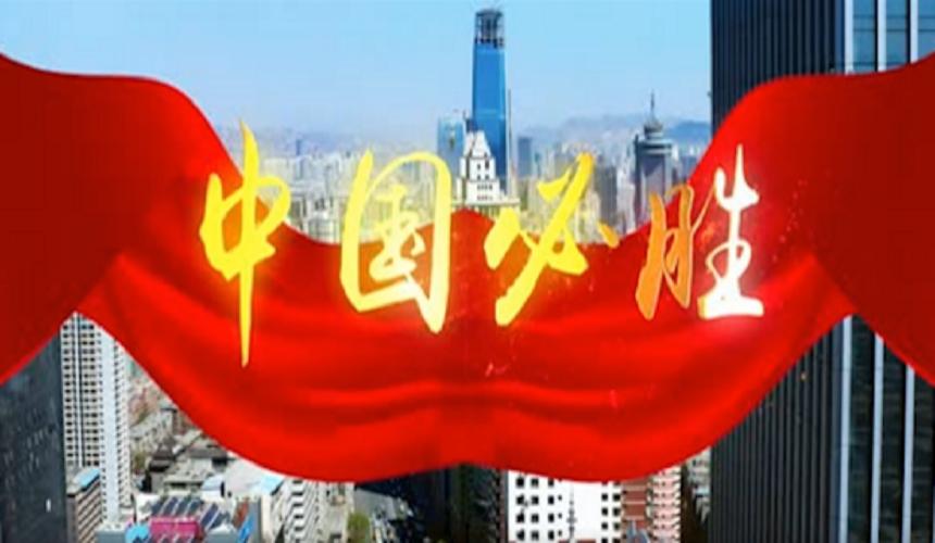 疫情防控 甘肃文旅特别报道丨《中国必胜》坚决打赢这场战疫