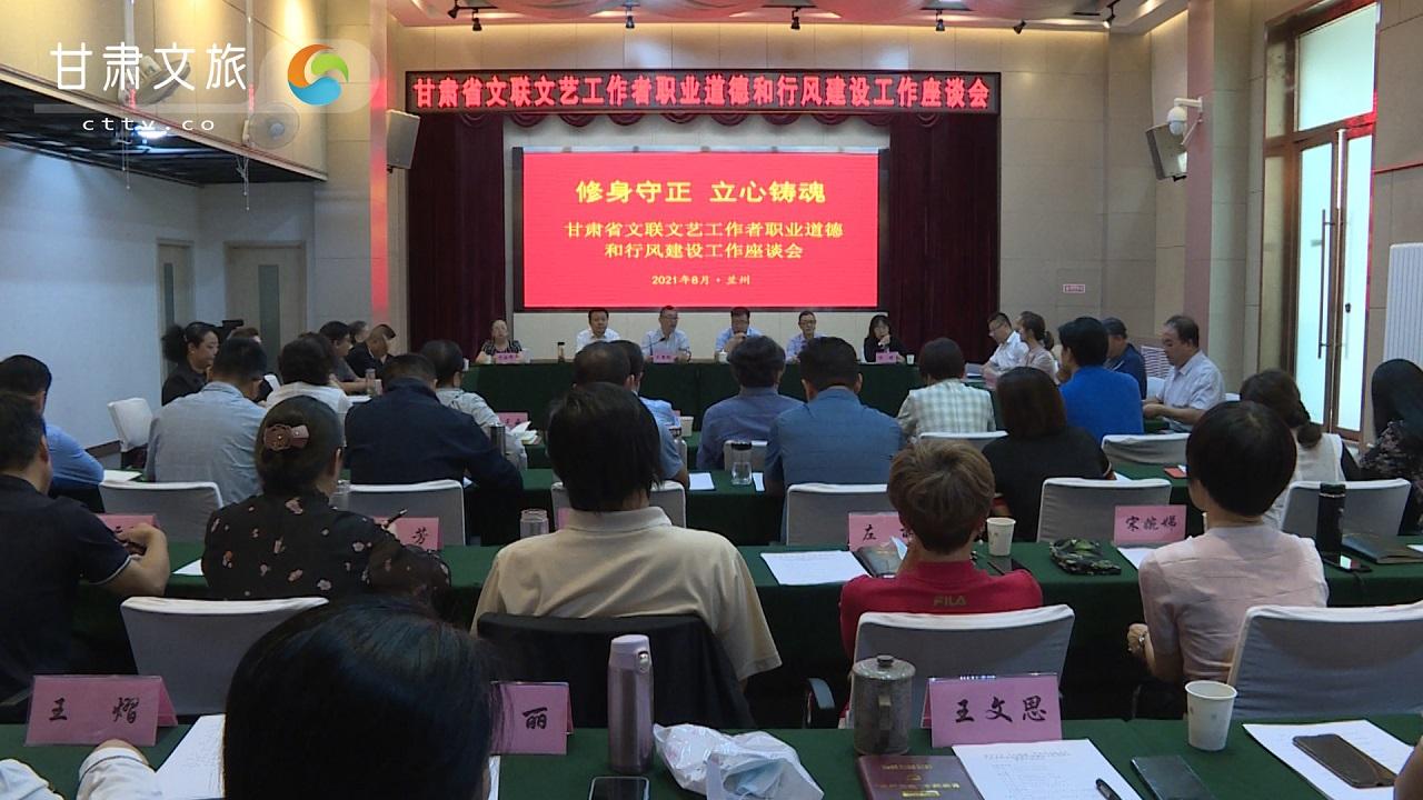 甘肃省文联召开文艺工作者职业道德和行风建设工作座谈会