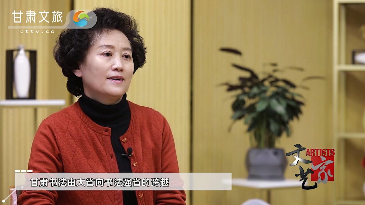 安文丽:努力实现由书法大省向书法强省的跨越