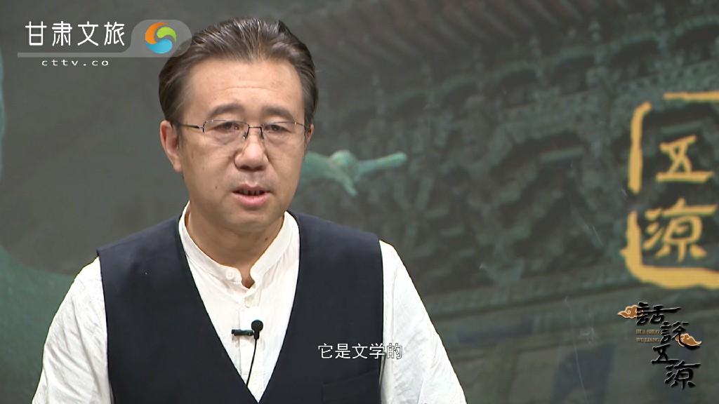 话说五凉——以文学的方式,构建一座中国的凉州(二)