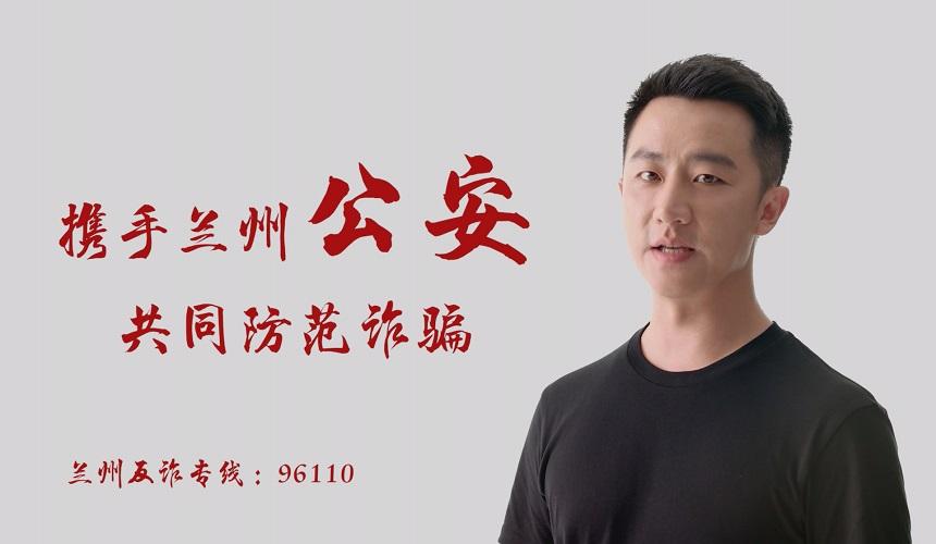 黄轩携手兰州公安 共同防范诈骗!