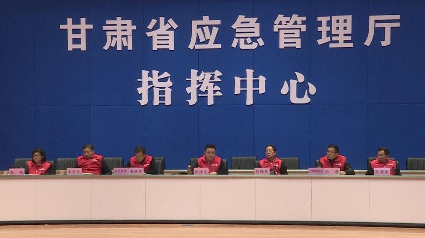 甘肃省应急管理厅组织开展抗震救灾综合桌面演练