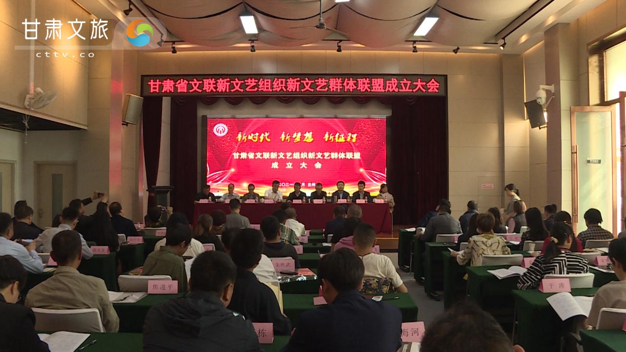 甘肃省文联新文艺组织新文艺群体联盟成立大会在兰召开