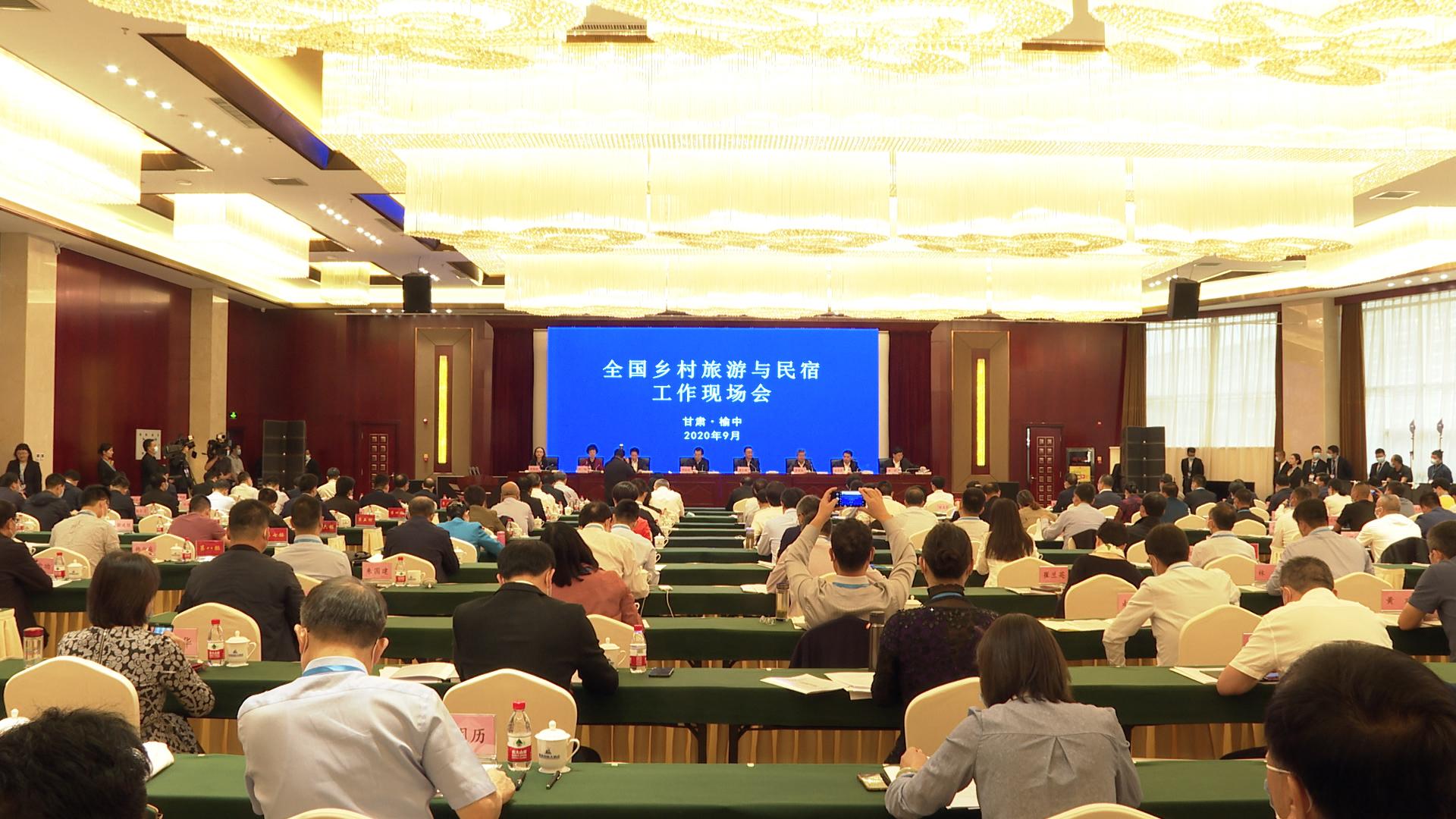 全国乡村旅游与民宿工作现场会在兰州市榆中县召开,胡和平出席会议并讲话