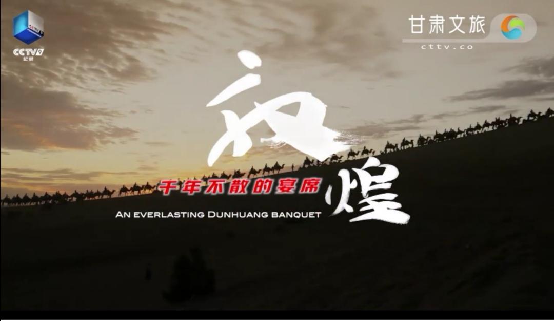 《敦煌,千年不散的宴席》10月1日—10月4日央视19:23震撼播出