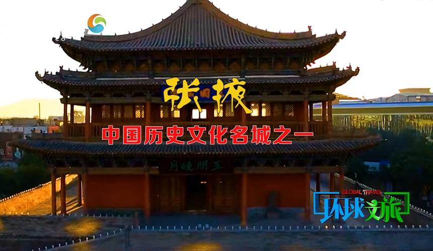 中国历史文化名城之一——张掖