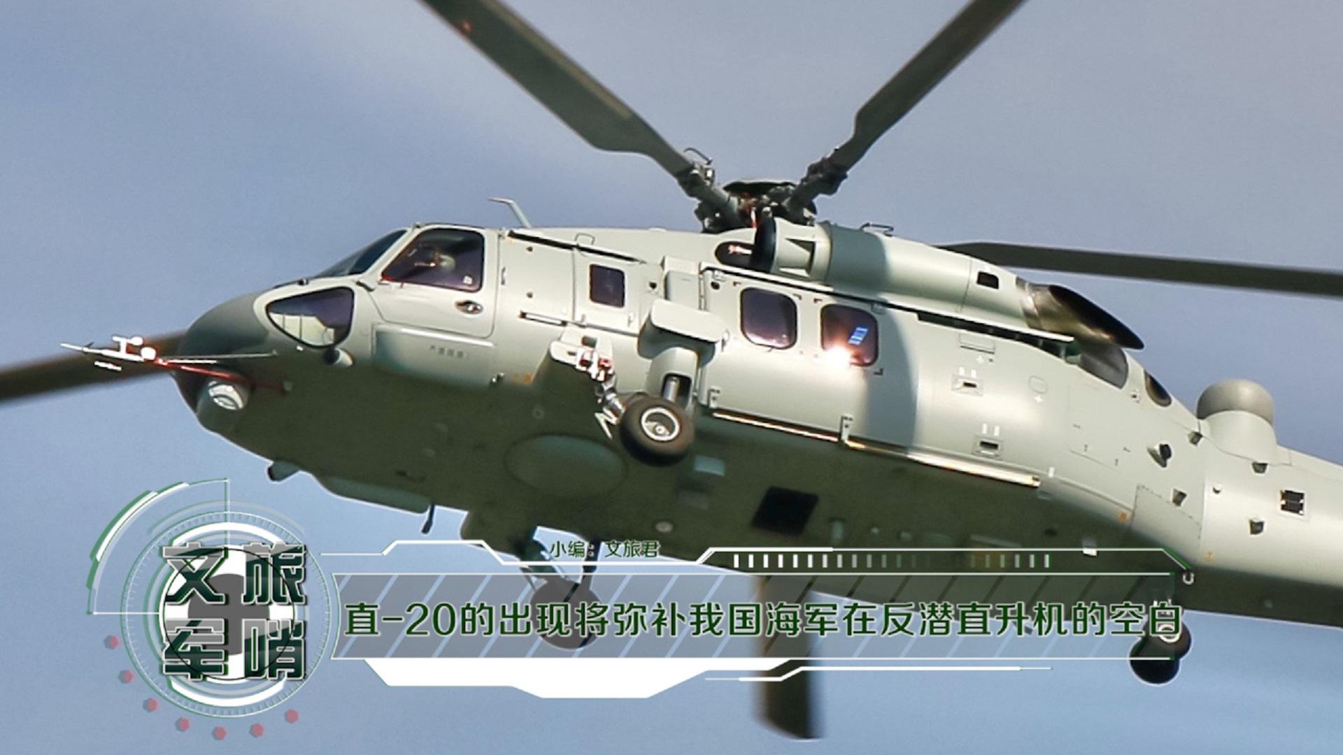 直-20的出现将弥补我国海军在反潜直升机的空白
