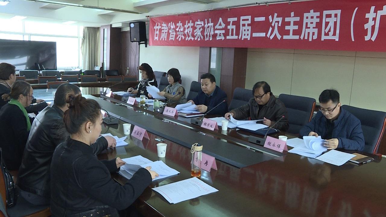 甘肃省杂技家协会五届二次主席团(扩大)会议在兰召开