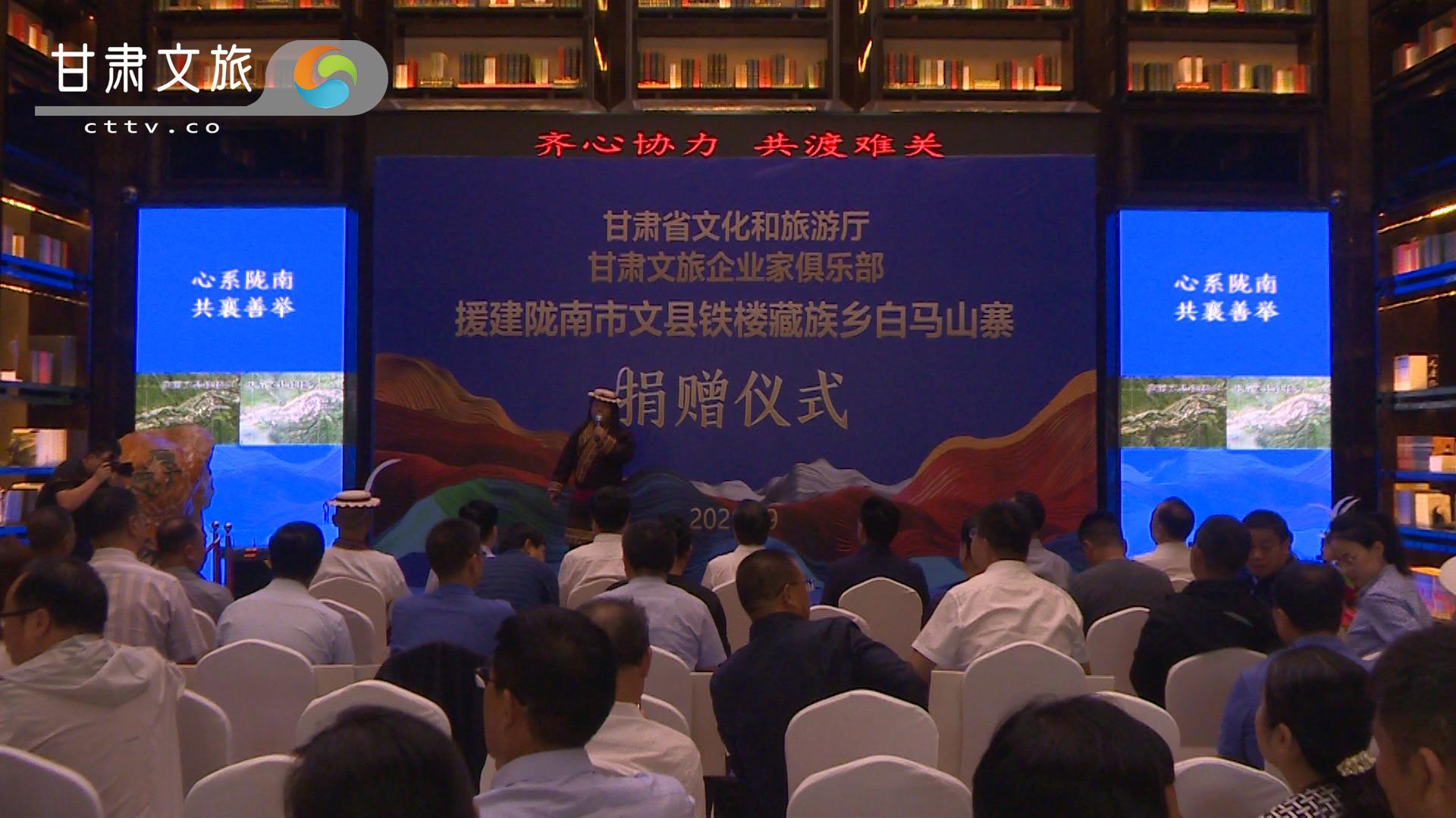 甘肃省文旅厅与甘肃文旅企业家俱乐部捐款300万元帮助灾区纾困