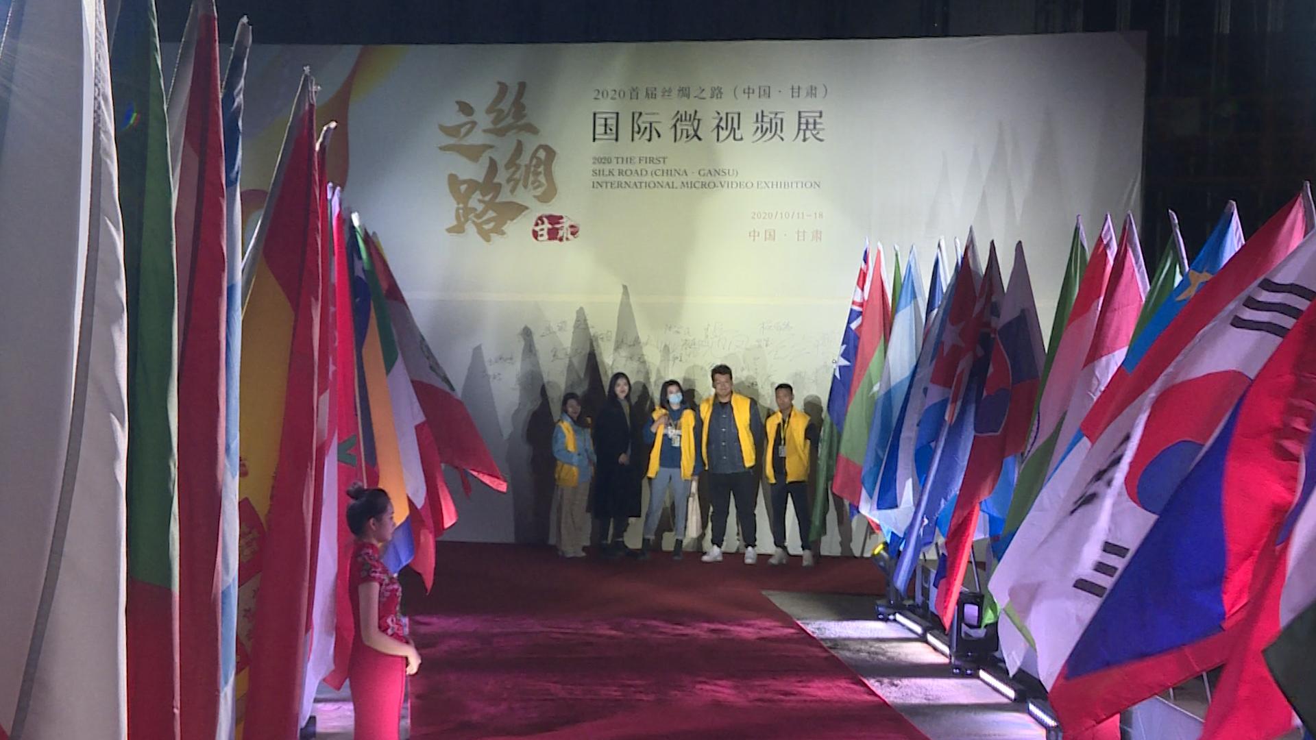 甘肅文旅杯2020首屆絲綢之路短視頻展暨青年短視頻創作精英賽落幕