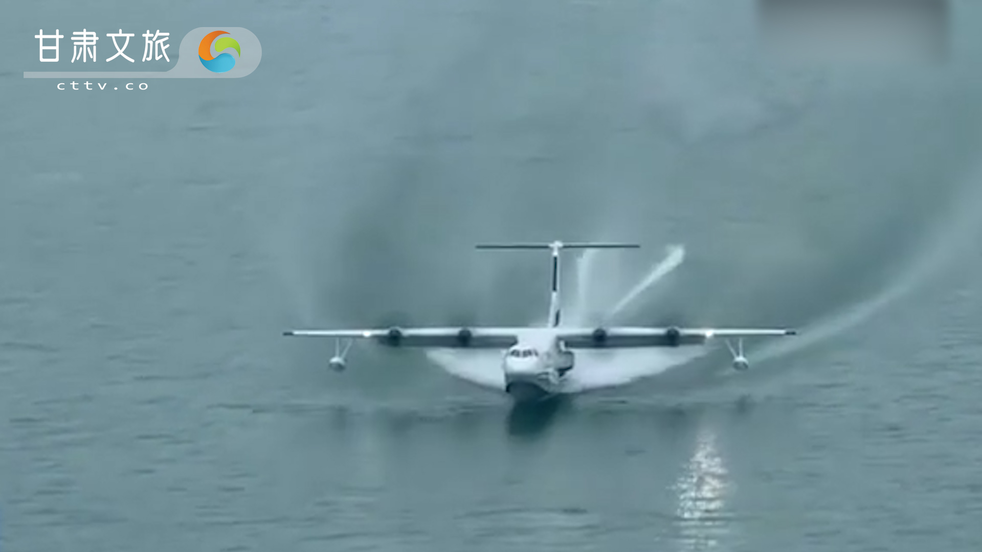 鲲龙AG600:可以上天入海的飞机