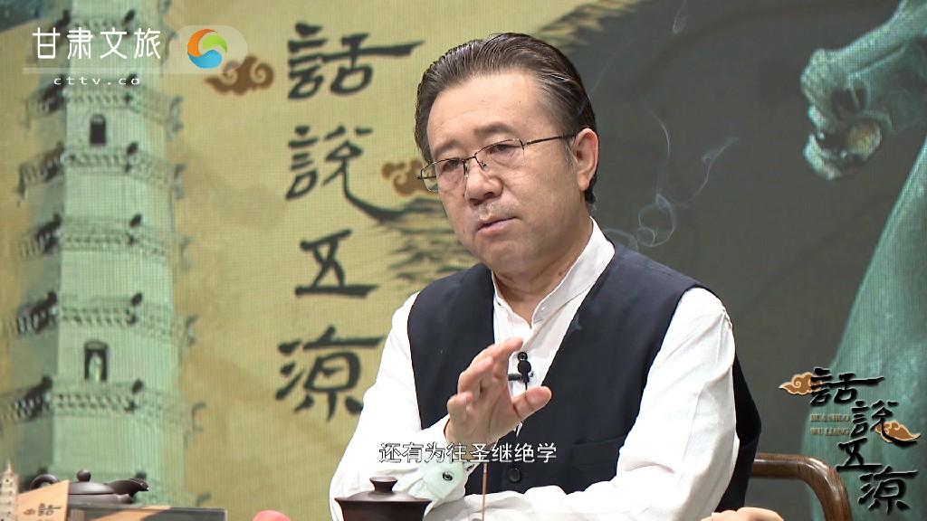话说五凉——中国古代知识分子的传统和精神面向